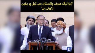 PML-N sirf Pakistan say Deal per yaqeen rakhti hai