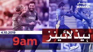 Samaa Headlines – 9AM – 4 October, 2019