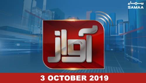 Awaz - 3 October, 2019