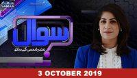 Sawal – 3 October, 2019