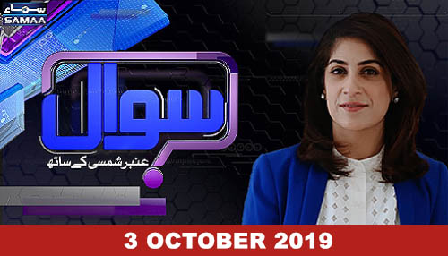 Sawal - 3 October, 2019