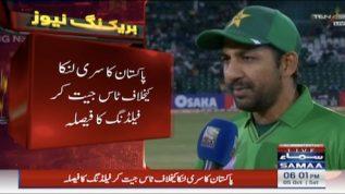 Pak vs Sri Lanka T20i Series: Pakistan ka toss jeet kar bowling ka faisla