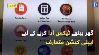 Ghar Bethy Tax ada karnay kay lie application mutarif