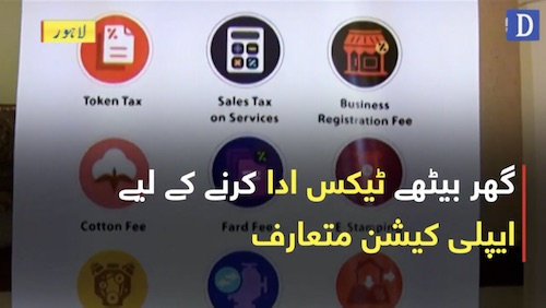 Ghar Bethy Tax ada karnay kay lie application mutarif