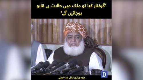 'Giriftar kia to mulk mai halat bay qabu ho jayengy': Fazal-ur-Rehman