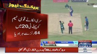 Sari Lanka nay phela T20i mein Pak to 64 runs say hara dia