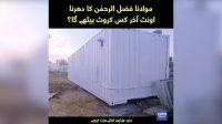 Mulana Fazal ul Rehman ke dharne ke liya container tayar
