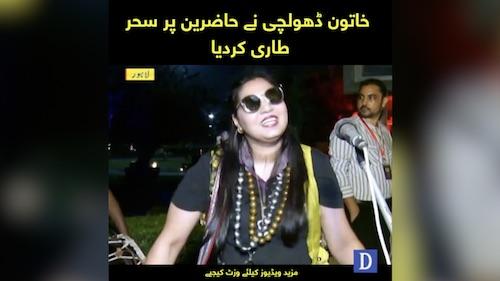 Lahore ki khatoon dholchi ki kamal maharat