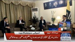 American Senators ka Azad Kashmir amad PM Azad Kashmir say mulaqat