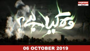 Woh Kya hai – 6 Oct, 2019