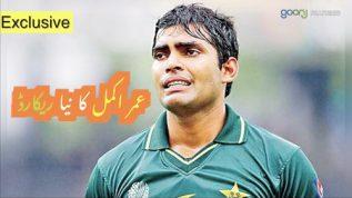 Pakistani cricketer Umar Akmal ka neya record