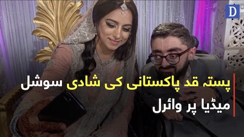 Pakistani nojawan bobo ki shadi ki video social media per viral