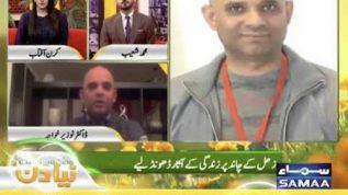 Pakistani scientist ka chand par Zindagi ki alamat ka inkashaf