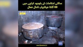 Adalti hukam kay bawajood Karachi mein 69 gutka factories tahal faal