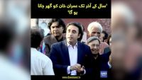 Sal kay aakhir tak Imran Khan ko ghar jana ho ga, Bilawal Bhutto