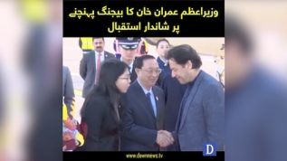 Pm Imran Khan arrives in china