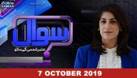 Sawal with Amber Shamsi – 07 October 2019