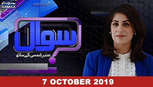 Sawal with Amber Shamsi - 07 October 2019