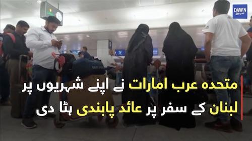 UAE nay apny shehrion per Lebanon kay safar per aied pabandi hata di
