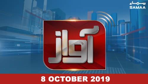 Awaz - 08 October 2019