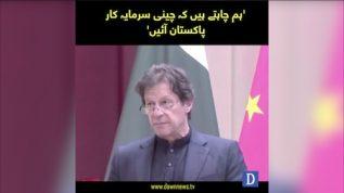 Hum chahty hain Chinese sarmayakar Pakistan aaye, Imran Khan
