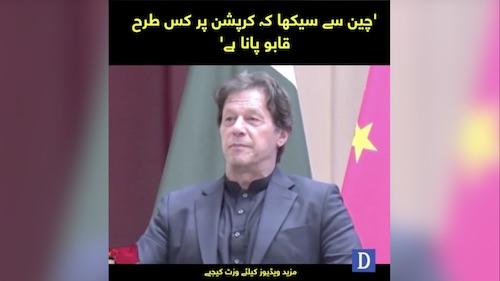 China se Seekha kay corruption per kis trha qabo pana ha, Wazeer Azam Imran Khan