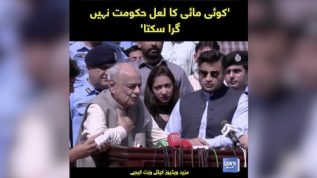 'Koi Mai ka Laal Hukumat nahi gira sakta'