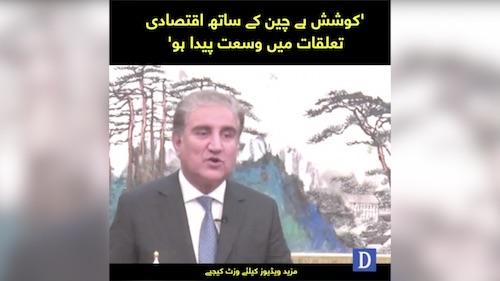 Koshish ha China kay sath iqtasadi talluqat mein wussat paida ho,Shah Mehmood Qureshi