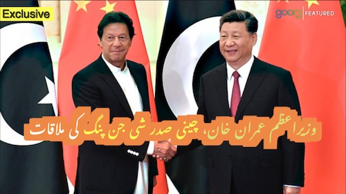 Wazeer-e-Azam Imran Khan ki Chinese President Xi Jinping say mulaqat