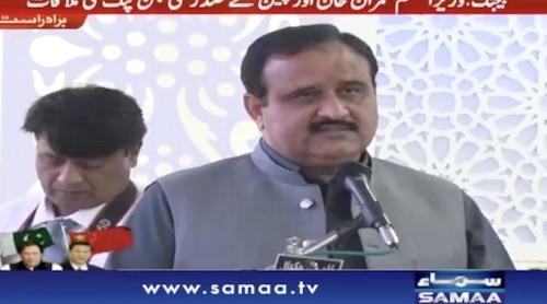 Chief Minister Punjab Usman Buzdar Khan speech
