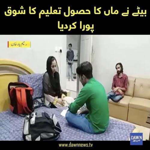 Rahim Yar Khan me ek betay ne maa ka hasool e taleem ka shoq pura kardiya