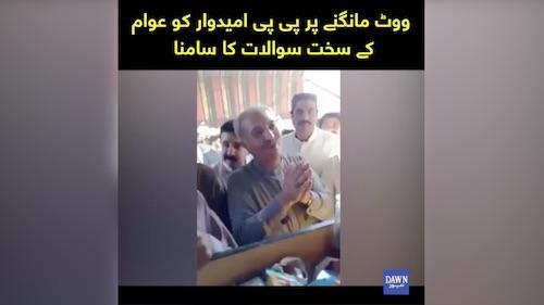 Vote Mangnay par PPP umeedwar ko sakht awami sawalat ka samna