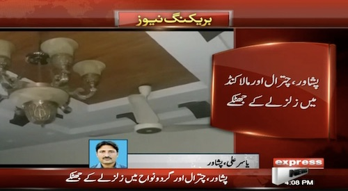 Peshawar, Chitral aur Malakand mein zalzala kay jhatkay