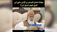 Mulana Fazal-ul-Rehman change azadi march plan