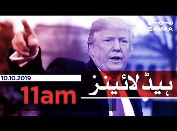 Samaa Headlines - 11AM - 10 October, 2019