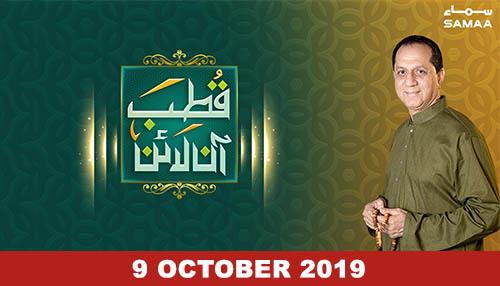 Program 'qutb Online' ke nay episode me logo ke masail aur unn ka sharai hal par tabsara hua.