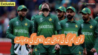 Qoumi team ki T20i series main nakaami ki wajoohat kya?