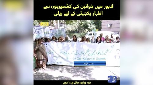 Lahore mein khawateen ki kashmiriyoun se izhar e yakjehti kay liye rally