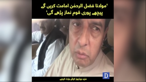 Maulana Fazal ul Rehman imamat karn gy pechay pori qoum namaz parhay gi, Captain Safdar