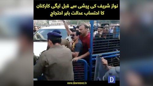 Nawaz Sharif ki peshi se qabal PML-N ke karkono ka ehtisab adalat ke bahir ehtijaj