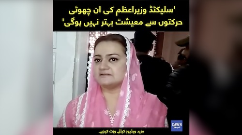 Selected Wazir-e-Azam ki in choti harkaton se maishat behtar nahi hogi: Maryam Aurangzaib