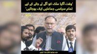 'Waqt Agaya hai Tamam Siyasi Jamatain ek hojayen' Ahsan Iqbal