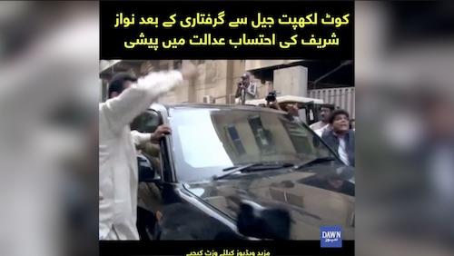 Sabiq Wazeer e Azam Nawaz Sharif ki ehtasab adalat mein peishi