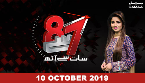 Program '7 Se 8' ke nay episode mein Maulana Fazul-ur-Rehman ke hakoomat ke khilaf azadi march aur opposition ke march mein shamuliyat par tabsara hua.