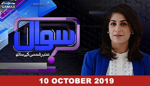 Program 'Sawal' ke nay episode mein Maulana Fazul-ur-Rehman ka hakoomat ke khilaf azadi march aur baki opposition ke march mein shamuliyat par tabsara hua.