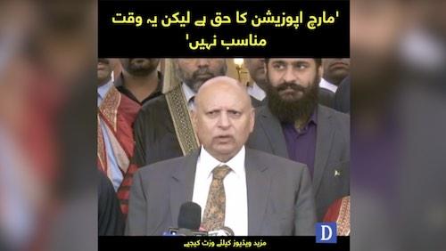 'March Opposition ka Haq hai lakin ye waqt munasib nahi' Ch Sarwar