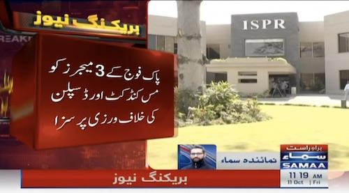 Pak army kay 3 majors ko misconduct ki khilaf warzi par saza