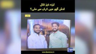 Lahore mein larza khez qatal ki wardat