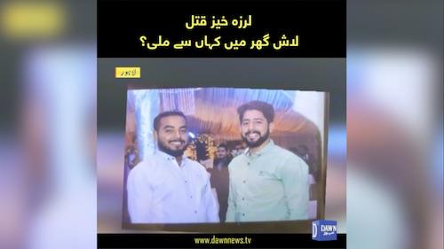 Lahore mein larza khez qatal ki wardat.
