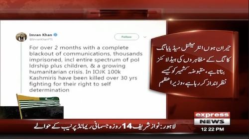 Wazeer-e-Azam Imran Khan nay Kashmir ke hawala se apna tweet mein kaha, heeran hun media Hong Kong ke muzahira pay headlines banata hai lekin Kashmir ko nazarandaz kar raha hai
